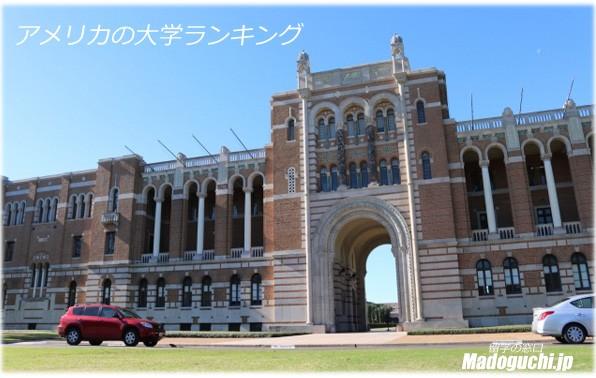 アメリカ大学ランキング