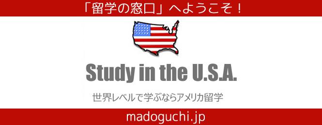 留学の窓口