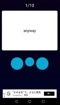 ankiアプリ