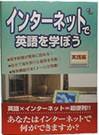 インターネットで英語 を学ぼう(実践編) 株式会社ジオス出版