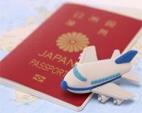 パスポート申請